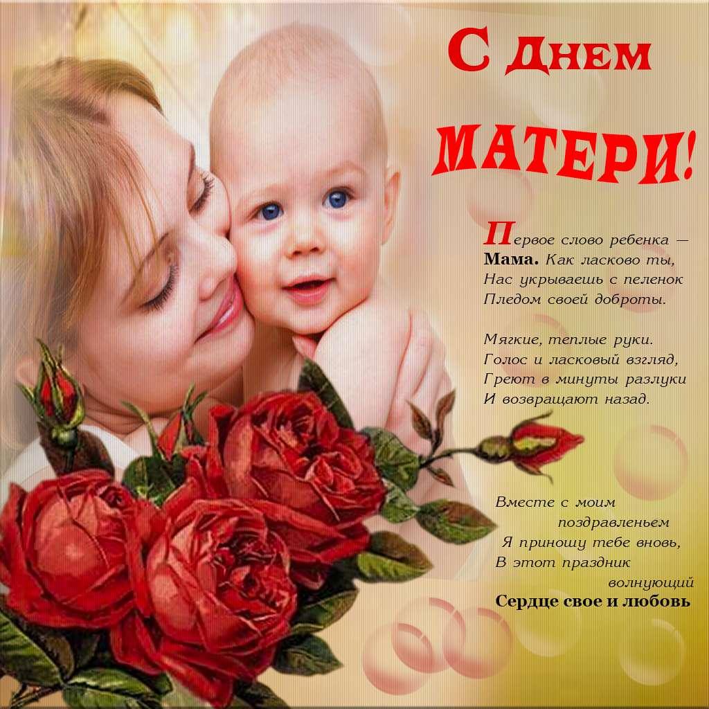 День матери 2017 поздравления картинки, открытки