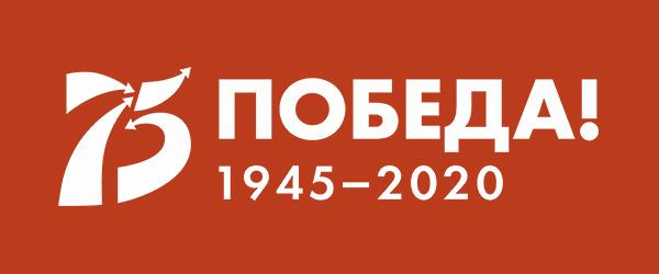 """Картинки по запросу """"75 лет победы"""""""