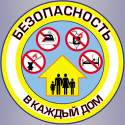 Пожарная безопасность в быту - Новость - Администрация г.Новокузнецка