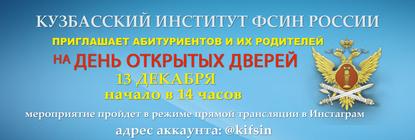 День открытых дверей в КИ ФСИН - Новость - Администрация г.Новокузнецка