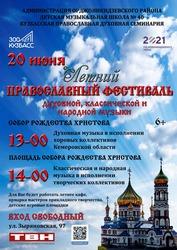 Летний православный фестиваль