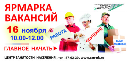вакансии рабочих мест в центре занятости